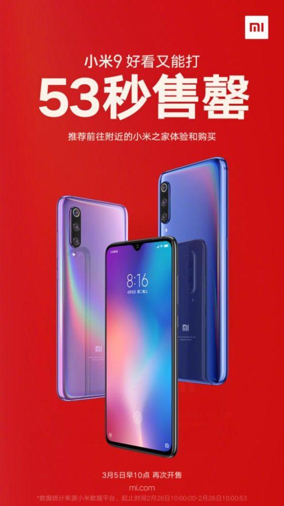 Первая партия Xiaomi Mi 9 была распродана за 53 секунды